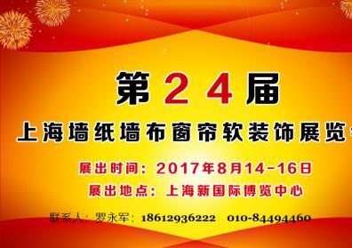 北京建材展针对标准展台配置