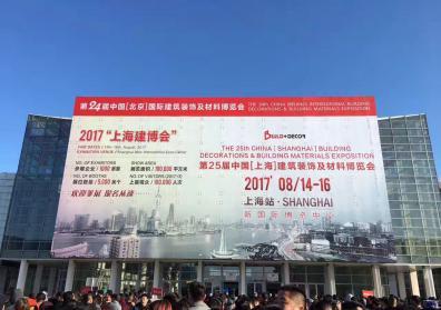 上海建材展销会【第25届建材展】上海建材博览会