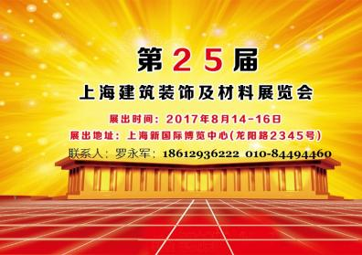 北京建材展会/十佳服务商:行业快速前进之力